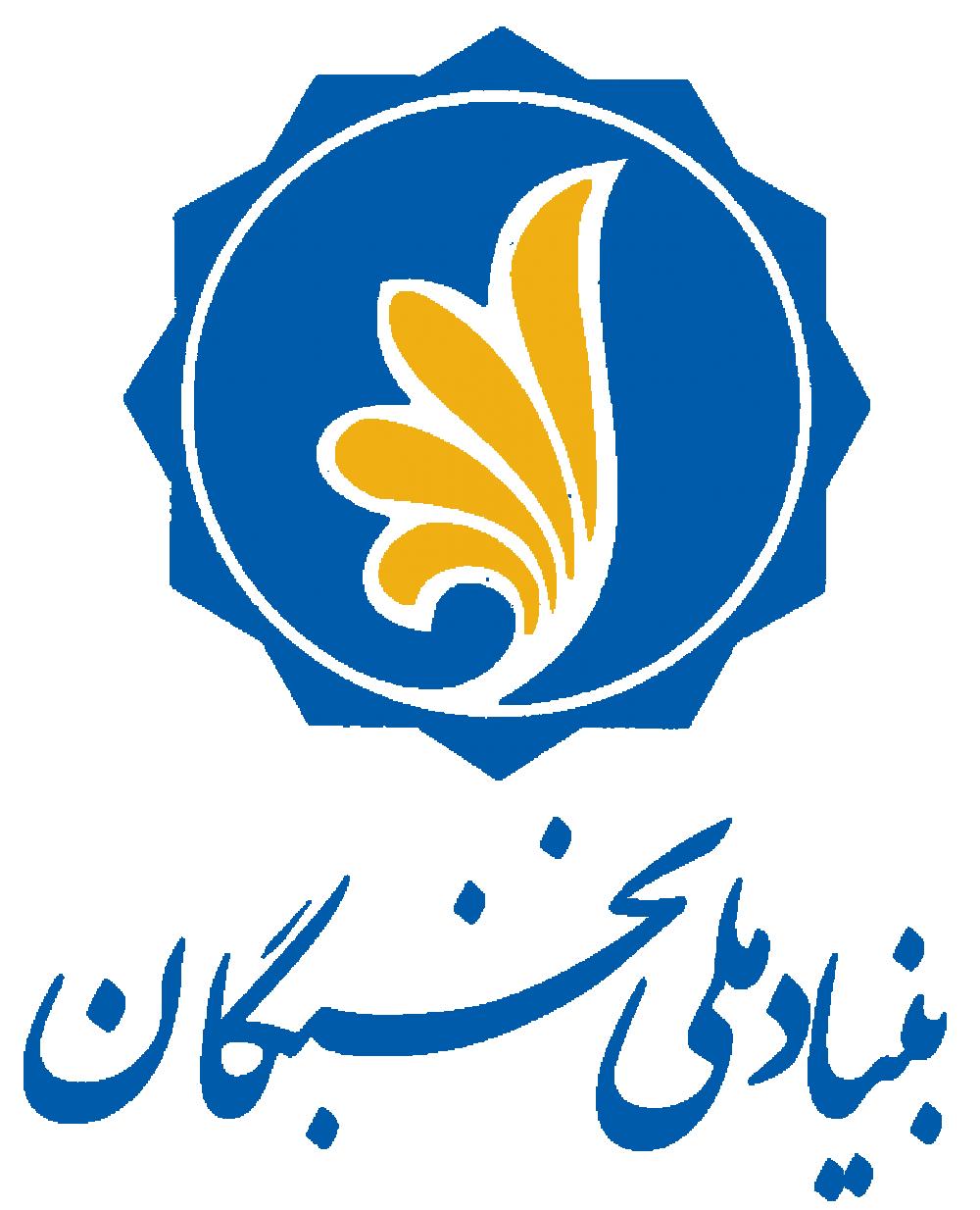 آیین نامه ها و تسهیلات جدید بنیاد ملی نخبگان
