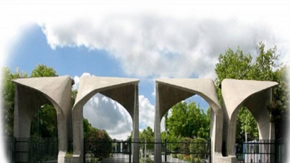 آیا دانشگاههای ایران در عرصه بین المللی شناخته شده هستند ؟